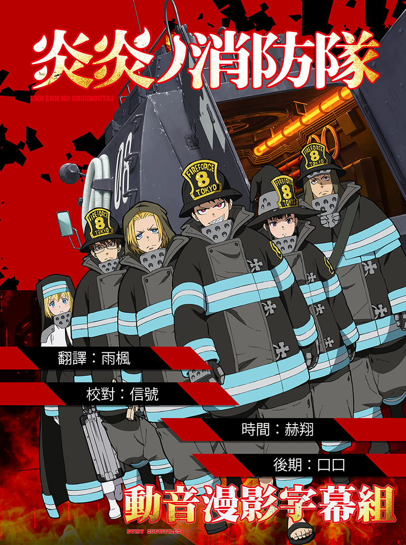 【Dymy字幕組】【炎炎消防隊】【06】【Enen no Shouboutai / Fire Force】【BIG5】【1920X1080】【MP4】