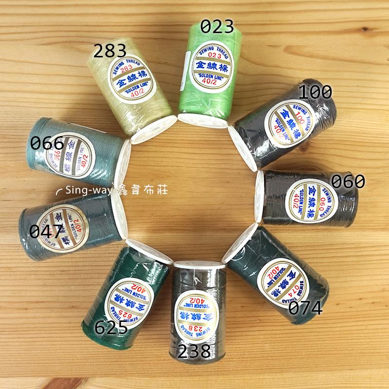 藍綠色階 金線標40/2 SP車線 MIT台灣製 老字號縫紉線 車縫線 工業用針車線 DIY拼布 家庭用 手縫線 縫線 SD0015