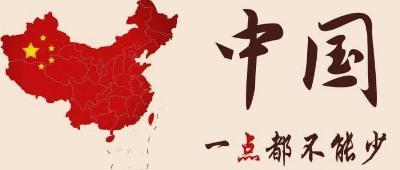 中国屄网站_赚着中国人的钱却干这种无耻之事!滚出中国吧!