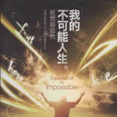《我的不可能人生》音频 第01--05章