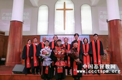 广州市基督教两会举行牧师圣职按立典礼