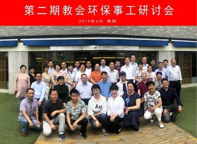美丽中国,我们在行动!——第二期教会环保事工研讨会圆满结束