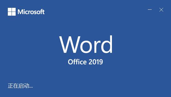 Office2019安装和激活流程_及遇到的各种问题和解决方法