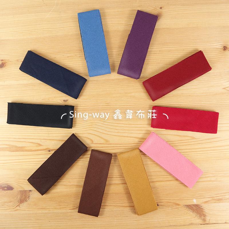 素面布滾邊條 9尺 包邊條 手工藝DIY布料 SW070-9