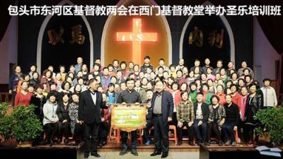 内蒙古包头市东河区基督教两会举办圣乐培训班
