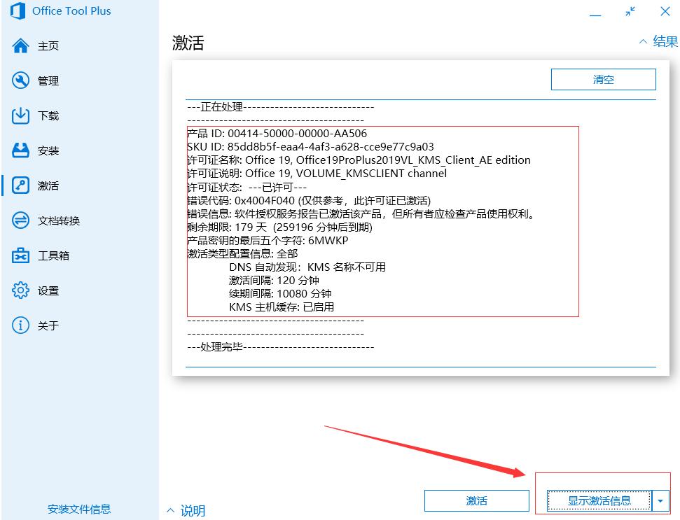 Office2019安装和激活流程及遇到的各种问题和解决方法插图(4)