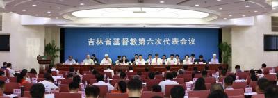 坚持中国化方向 促进吉林教会新发展——吉林省基督教第六次代表会议在长春市召开