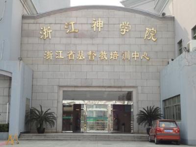浙江神学院发布2016年业余神学本科函授班招生通知