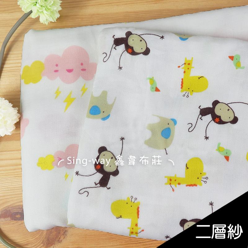 長臂猴三重紗 CA890052 粉雲閃電三重紗 CA890051 嬰兒紗布衣 手帕 口水巾 手工藝DIY布料