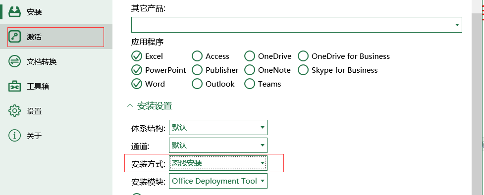 Office2019安装和激活流程及遇到的各种问题和解决方法插图(6)