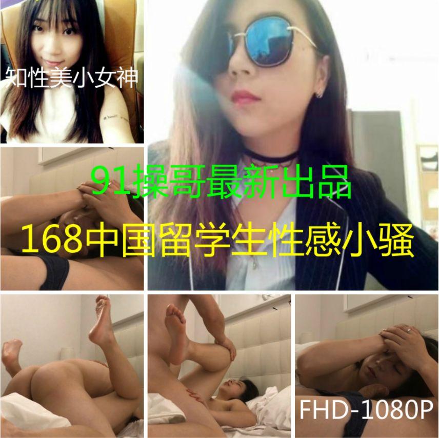 豪华精品佳作-约操首次见面没穿内衣的97年168CM中国留学生性感小
