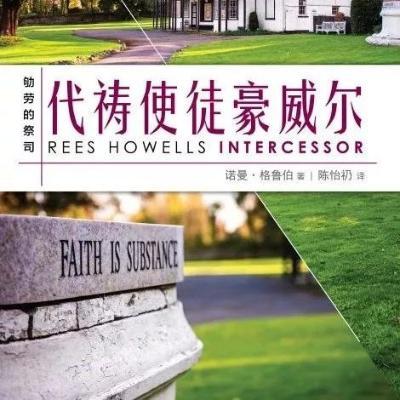 《代禱使徒豪威爾》第十六章隐藏式生活的呼召