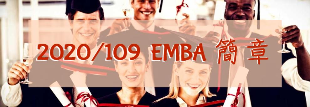 研究所EMBA,2020EMBA,109EMBA,碩士EMBA,109碩士EMBA,2020EMBA碩士,EMBA考試時間,EMBA簡章公告,EMBA報名時間
