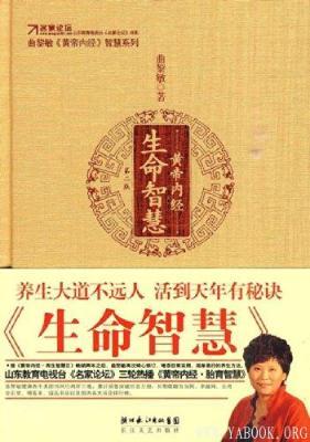 《黄帝内经 生命智慧》扫描版[PDF]