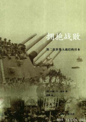 《拥抱战败:第二次世界大战后的日本》扫描版[PDF]