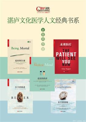 《湛庐文化医学人文经典书系》(套装共5册《最好的告别》《最好的抉择》《医生的修炼》《医生的精进》《未来医疗》)阿图·葛文德 等【文字版_PDF电子书_下载】