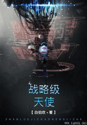 《战略级天使》白伯欢【文字版_PDF电子书_下载】