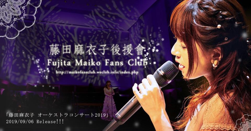 藤田麻衣子後援會 Fujita Maiko Fans Club