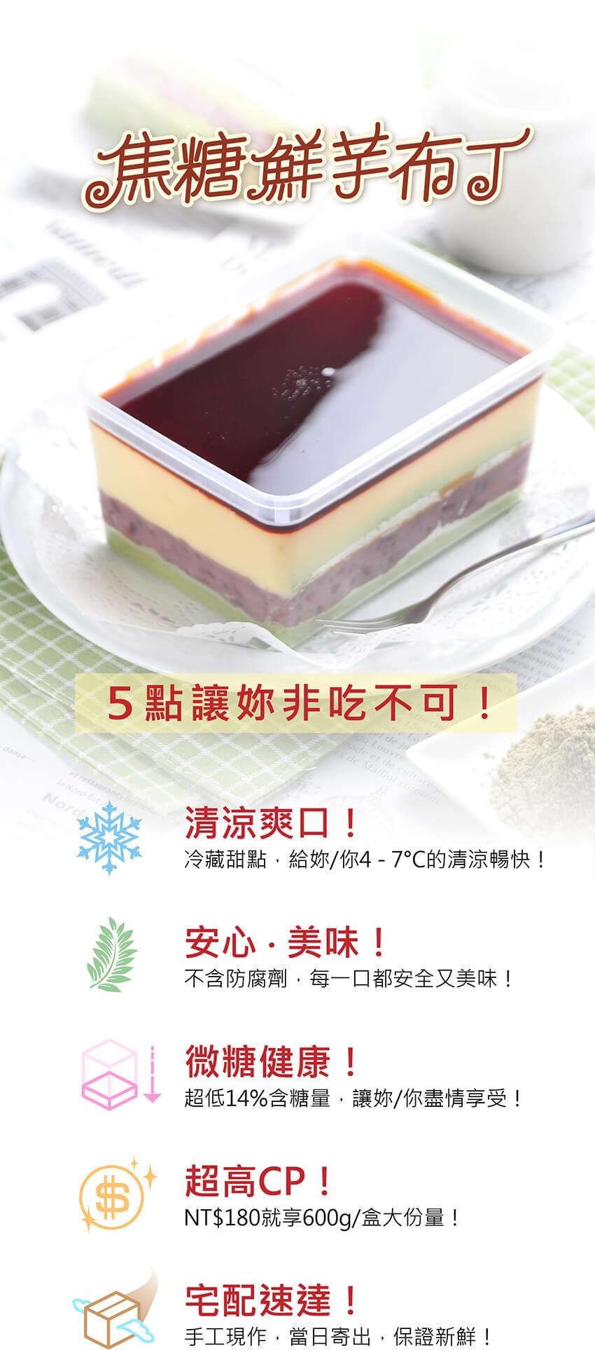 蘭田穀王烘焙坊焦糖相思布丁5大非吃不可的理由