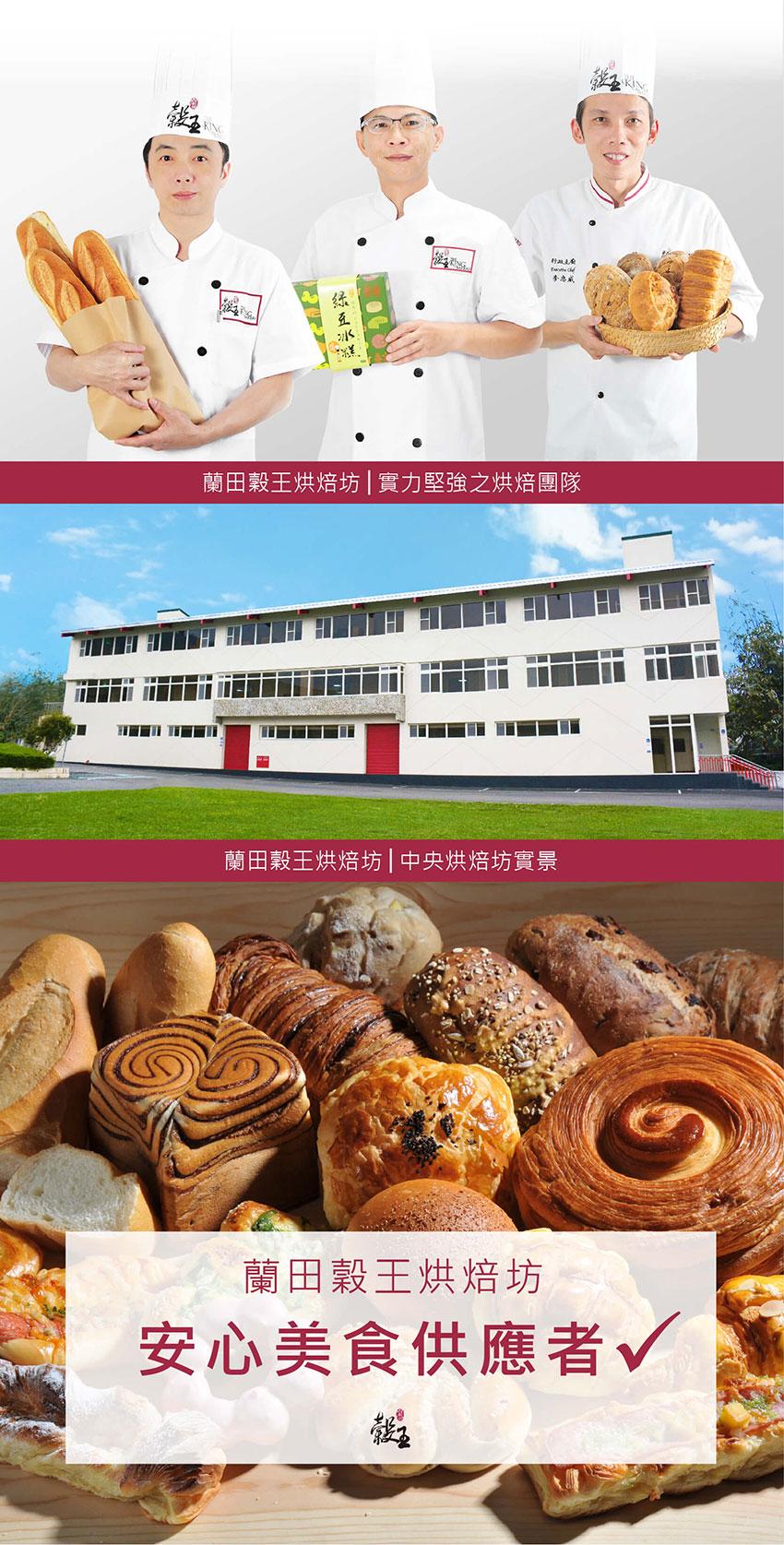 蘭田穀王烘焙坊專業團隊工廠及理念