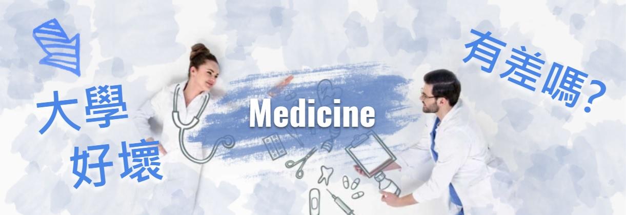 台大,台大藥學,大仁藥學,護理系,藥學系,五專護理,台大護理,台大研究所,台大出路,台大好嗎,研究所