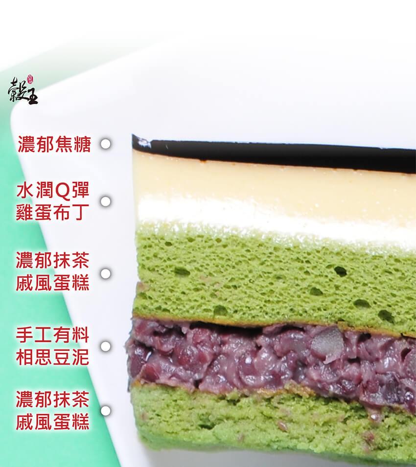 蘭田穀王烘焙坊焦糖相思布丁豐富5層次解剖圖
