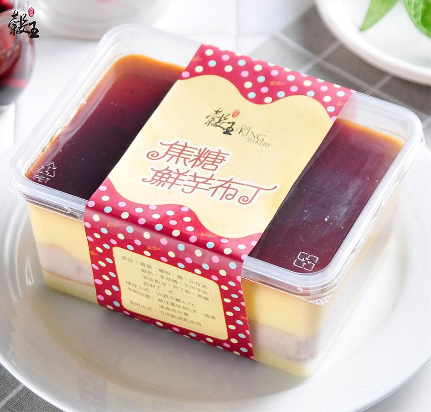 蘭田穀王烘焙坊焦糖鮮芋布丁外包裝照