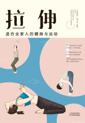 《拉伸:适合全家人的健身与运动》杨克新【文字版_PDF电子书_下载】
