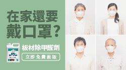 在家還要戴口罩?別讓甲醛危害全家人的健康-限量板材除甲醛劑免費贈送
