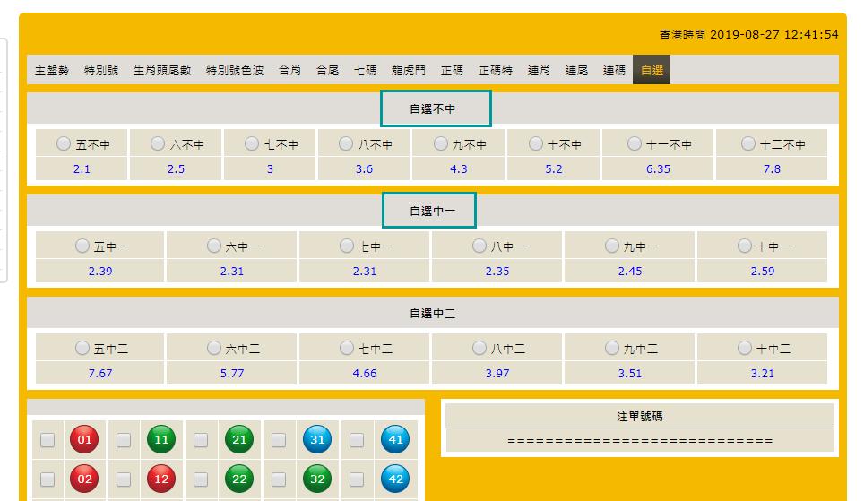 """""""cc宝集团""""平台投注""""六合技巧""""自选"""