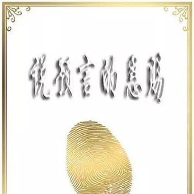 《说预言的恩赐》音频第四章说预言和翻方言的区别