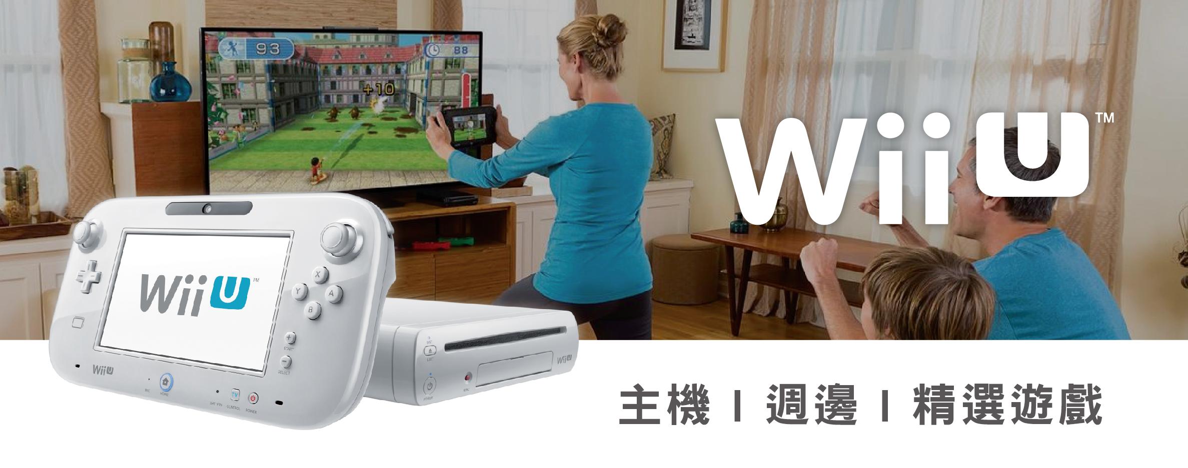 Wii U 週邊/遊戲 - 茶米電玩品牌名店