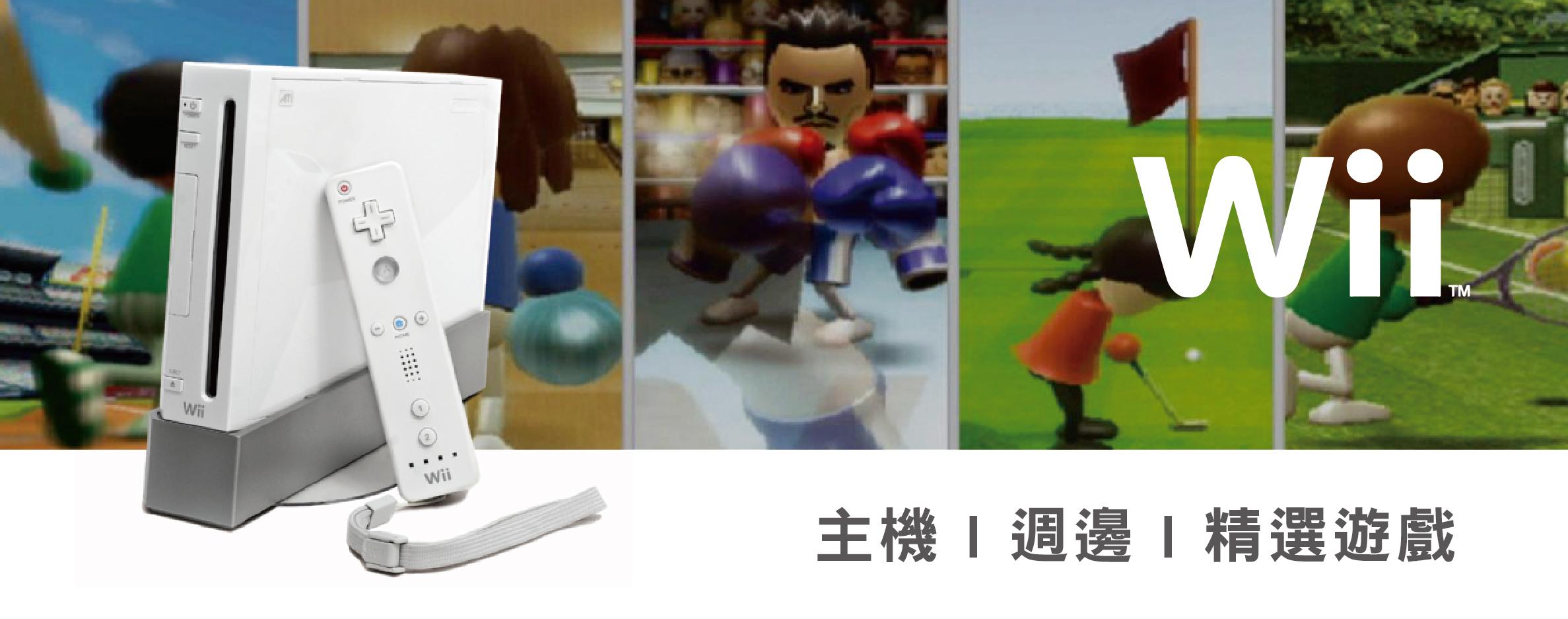 Wii 主機 - 茶米電玩品牌名店