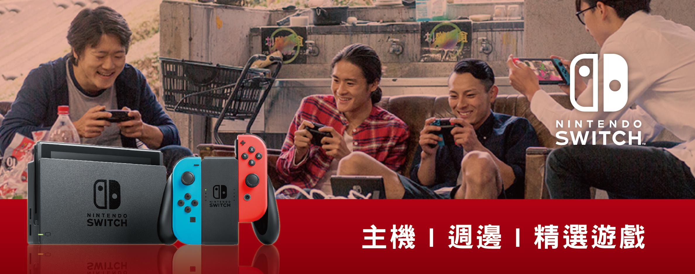 SWITCH - 茶米電玩品牌名店