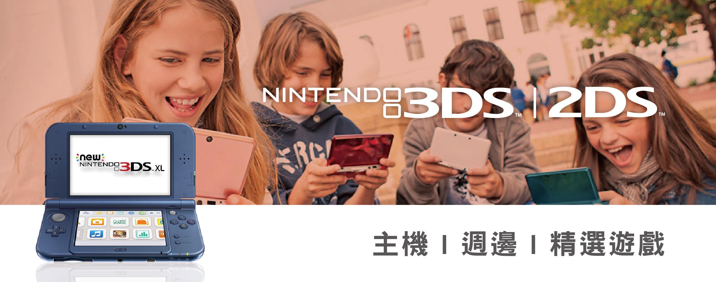 NEW 2DS - 茶米電玩品牌名店