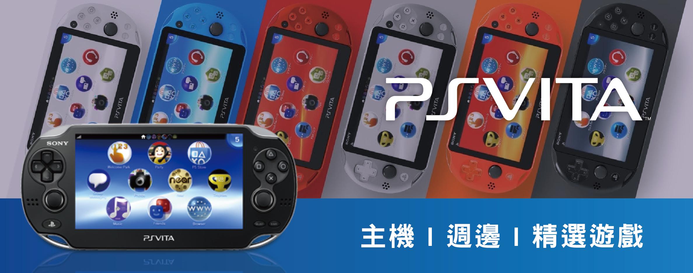 PSVITA 週邊/遊戲 - 茶米電玩品牌名店
