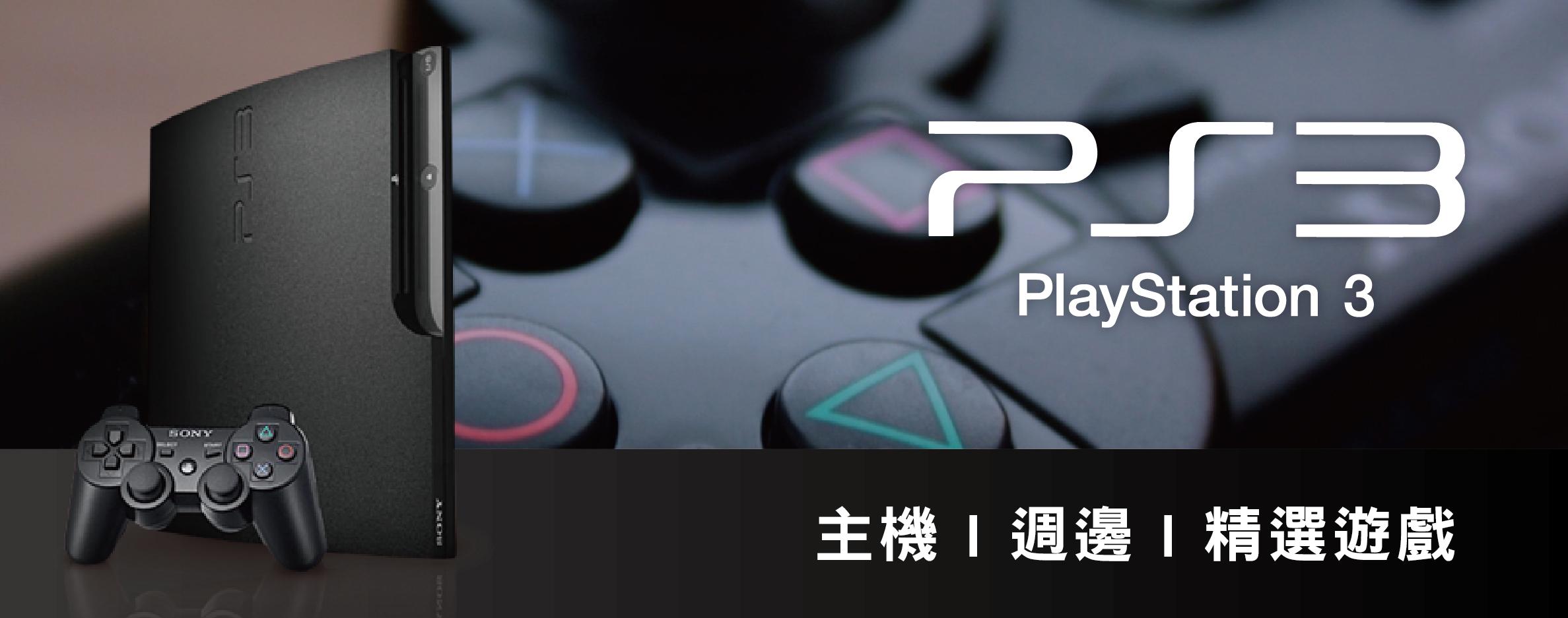 PS3 - 茶米電玩品牌名店