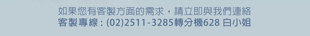 客製專線:(02)2511-3285轉分機623 白小姐