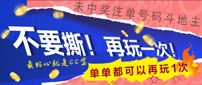cc宝集团 彩票 彩球