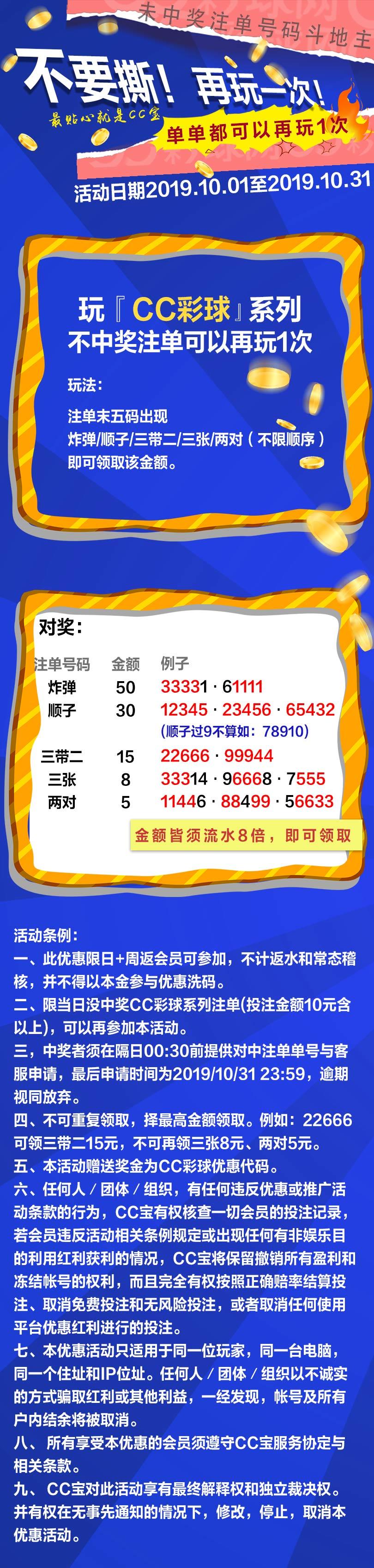 cc宝集团 彩票 北京赛车