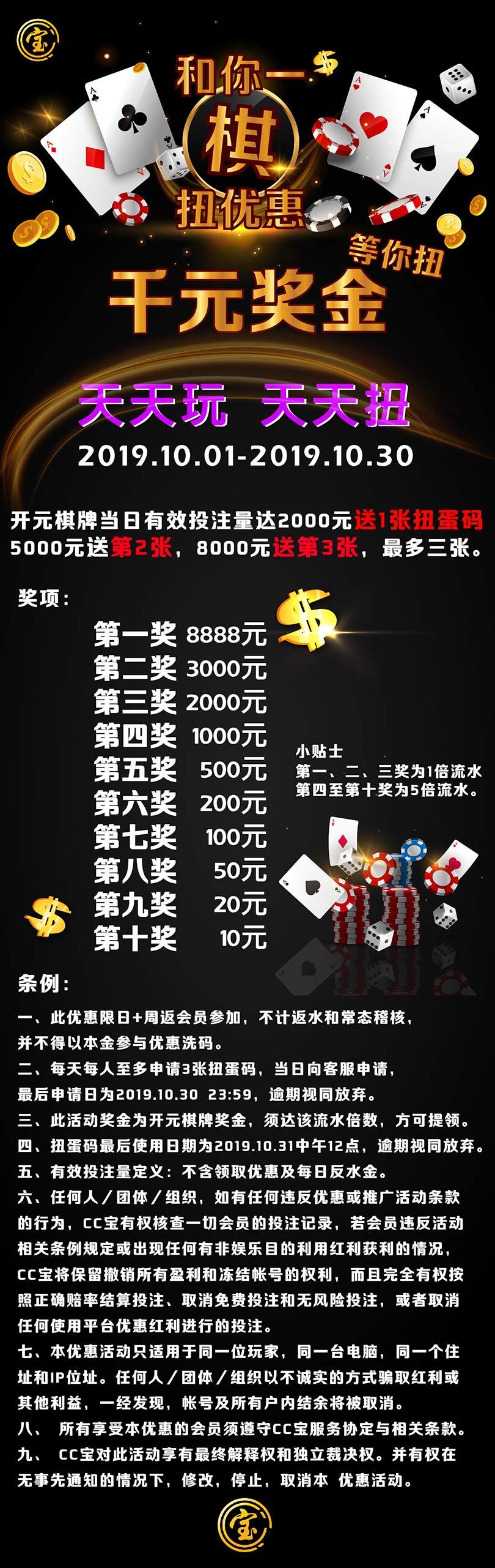 CC宝 CC集团 开元棋牌