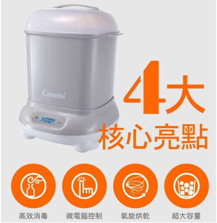 3.Combi消毒鍋