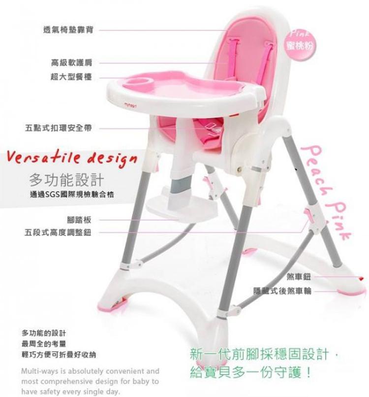 2.myheart餐椅