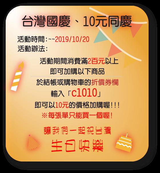 國慶日 10元加購活動