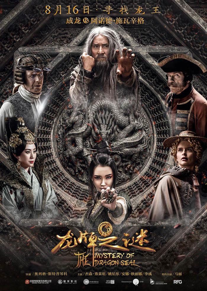 Resultado de imagem para journey to china the mystery of iron mask