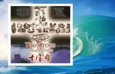 大型纪录片《十字架-耶稣在中国》(强烈推荐,鼓励转发)