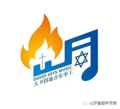 【国度联结】华人教会的新年礼物:2015年先知性诗歌释放祝福:新年(视频MV)/大卫钥匙音乐事工