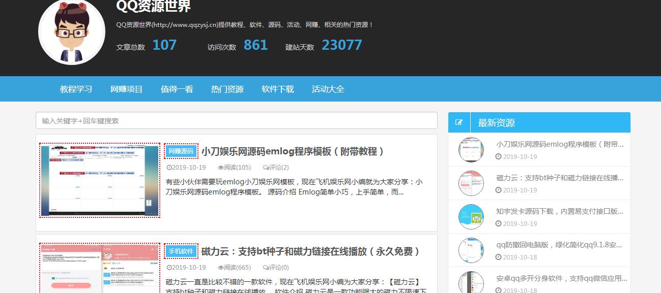 emlog博客主题,emlog极客3.0模板下载(二次修复版)