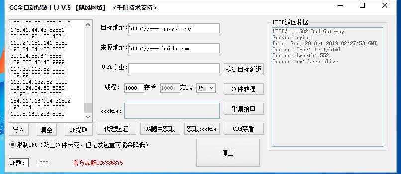 CC攻击器下载,CC攻击器5.0无病毒版本