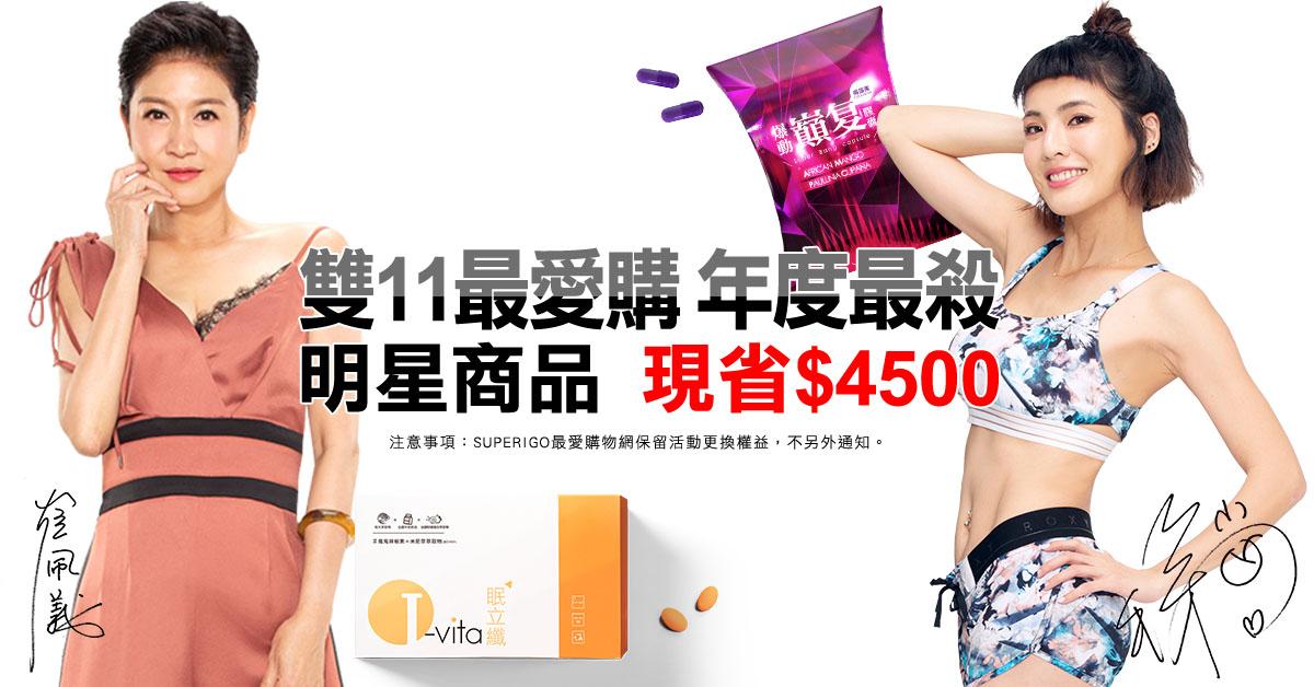 SUPER i go 最愛購物網 SUPERigo,最愛購